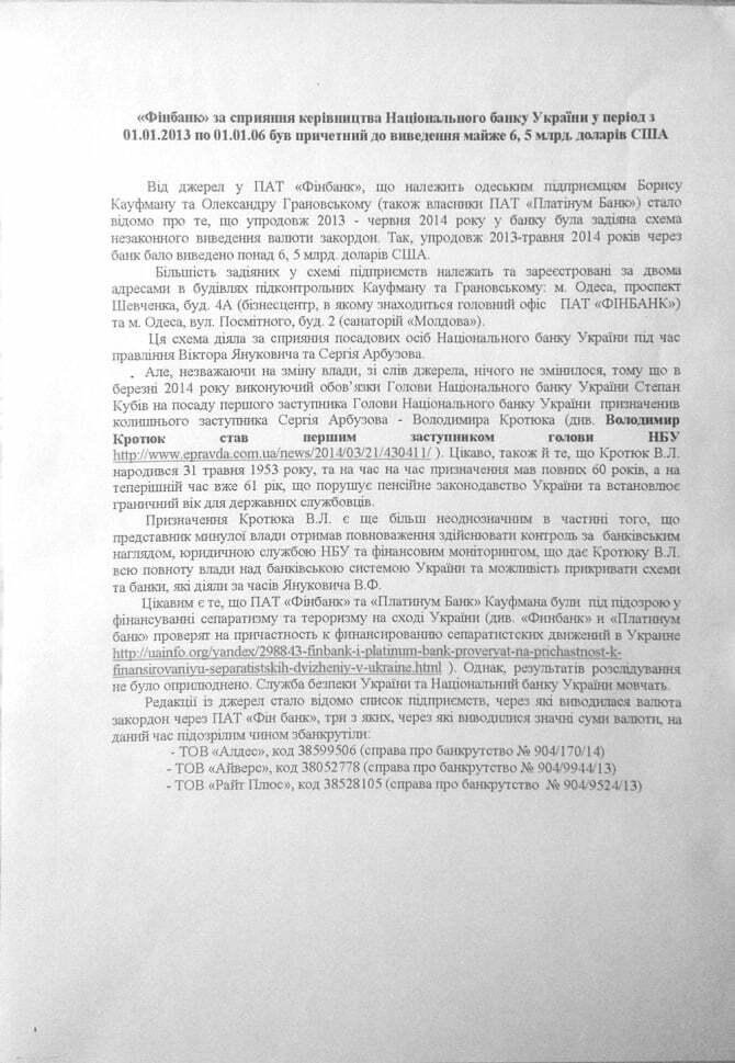 Правоохранители нашли миллиарды Януковича выведенные через Платинум Банк и Финбанк (ДОКУМЕНТЫ)