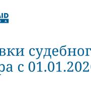 Ставки судебного сбора с 01.01.2020
