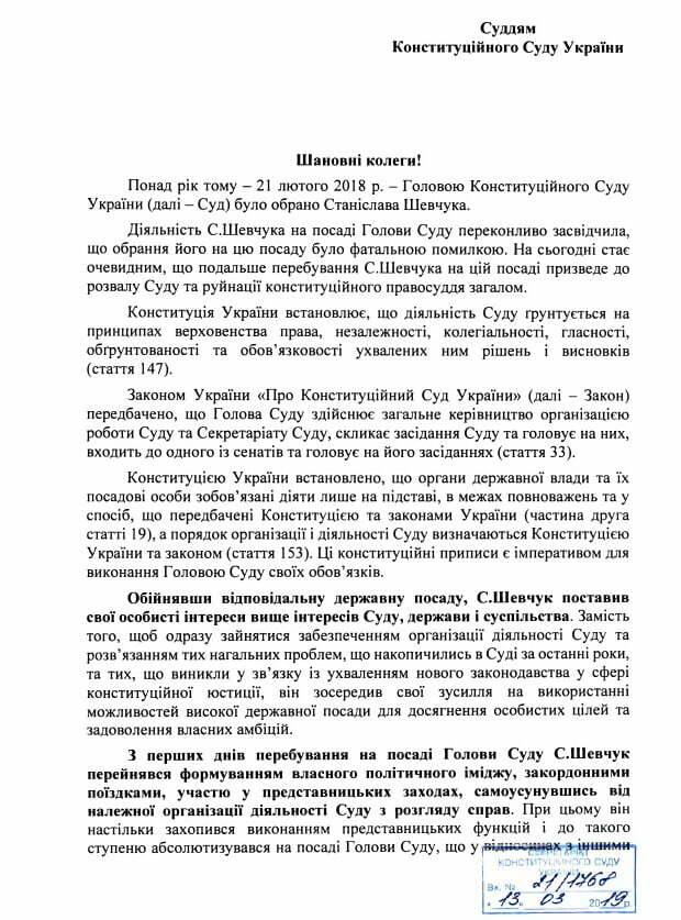 Главу КСУ судьи обвиняют в манипуляции с делами и требуют отставки