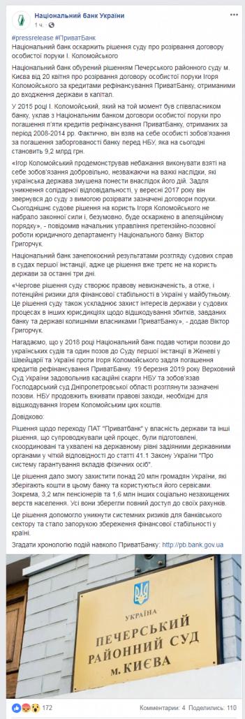 НБУ повідомив про припинення судом договорів поруки Коломойського за Приватбанк