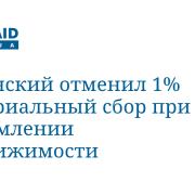 Зеленский отменил 1% нотариальный сбор при оформлении недвижимости