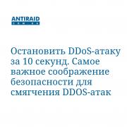 Остановить DDoS-атаку за 10 секунд. Самое важное соображение безопасности для смягчения DDOS-атак