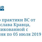 Обзор практики ВС от Ростислава Кравца, опубликованной с 28 июня по 05 июля 2019 года