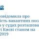 ДСА повідомила про кількість вакантних посад суддів у судах розташованих у місті Києві станом на 01.06.2019