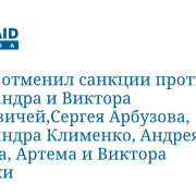 Суд ЕС отменил санкции против Януковича и компании