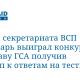 Глава секретариата ВСП Пушкарь выиграл конкурс на главу ГСА получив доступ к ответам на тесты