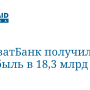 ПриватБанк получил прибыль в 18,3 млрд грн