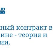 Брачный контракт в Украине - теория и реалии.