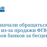 Суды начали обращаться в НАБУ из-за продажи ФГВФЛ активов банков за бесценок