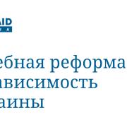 Судебная реформа и независимость Украины