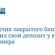 Вкладчик закрытого банка отсудил свой депозит у его акционера