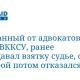 Избранный от адвокатов член ВККСУ, ранее передавал взятку судье, от которой потом отказался