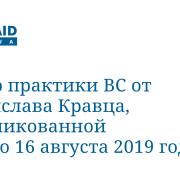 Обзор практики ВС от Ростислава Кравца, опубликованной с 10 по 16 августа 2019 года