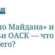«Дело Майдана» и судьи ОАСК — что общего?