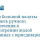 Судьи Большой палаты добились ручного ограничения в рассмотрении жалоб связанных с юрисдикцией