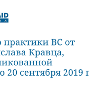 Обзор практики ВС от Ростислава Кравца, опубликованной с 14 по 20 сентября 2019 года