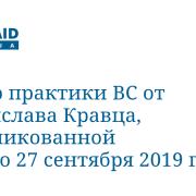 Обзор практики ВС от Ростислава Кравца, опубликованной с 21 по 27 сентября 2019 года