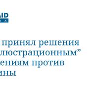 """ЕСПЧ принял решения по 5 """"люстрационным"""" заявлениям против Украины"""