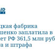 Липецкая фабрика Порошенко заплатила в бюджет РФ 361,5 млн рублей налога и штрафа