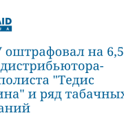 "АМКУ оштрафовал на 6,5 млрд дистрибьютора-монополиста ""Тедис Украина"" и ряд табачных компаний"