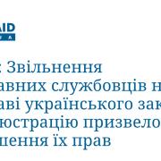 ЄСПЛ: Звільнення державних службовців на підставі українського закону про люстрацію призвело до порушення їх прав