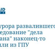 """Прокурора развалившего расследование """"дела Майдана"""" наконец-то уволили из ГПУ"""