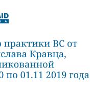 Обзор практики ВС от Ростислава Кравца, опубликованной с 26 октября по 01 ноября 2019 года
