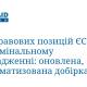 370 правових позицій ЄСПЛ у кримінальному провадженні: оновлена, систематизована добірка