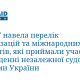 ВККСУ навела перелік організацій та міжнародних проектів, які приймали участь у знищенні незалежної судової системи України