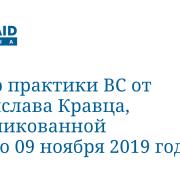 Обзор практики ВС от Ростислава Кравца, опубликованной с 02 по 09 ноября 2019 года