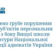 Виявлено грубе порушення прав суб'єктів персональних даних з боку Вищої школи адвокатури Національної асоціації адвокатів України