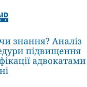 Бали чи знання? Аналіз процедури підвищення кваліфікації адвокатами в Україні