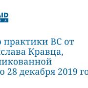 Обзор практики ВС от Ростислава Кравца, опубликованной с 21 по 28 декабря 2019 года