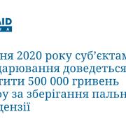 З 1 січня 2020 року суб'єктам господарювання доведеться заплатити 500 000 гривень штрафу за зберігання пального без ліцензії