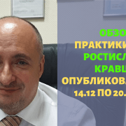 Видеообзор практики ВС от Ростислава Кравца, опубликованной с 14 по 20 декабря 2019 года