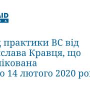 Огляд практики ВС від Ростислава Кравця, що опублікована з 08 по 14 лютого 2020 року