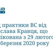 Огляд практики ВС від Ростислава Кравця, що опублікована з 29 лютого по 06 березня 2020 року