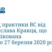 Огляд практики ВС від Ростислава Кравця, що опублікована з 21 по 27 березня 2020 року