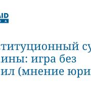 Конституционный суд Украины: игра без правил (мнение юриста)