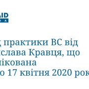 Огляд практики ВС від Ростислава Кравця, що опублікована з 08 по 17 квітня 2020 року