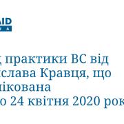 Огляд практики ВС від Ростислава Кравця, що опублікована з 18 по 24 квітня 2020 року