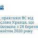 Огляд практики ВС від Ростислава Кравця, що опублікована з 28 березня по 03 квітня 2020 року