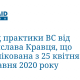 Огляд практики ВС від Ростислава Кравця, що опублікована з 25 квітня по 01 травня 2020 року
