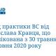 Огляд практики ВС від Ростислава Кравця, що опублікована з 30 травня по 05 червня 2020 року