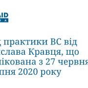 Огляд практики ВС від Ростислава Кравця, що опублікована з 27 червня по 03 липня 2020 року