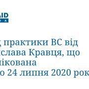 Огляд практики ВС від Ростислава Кравця, що опублікована з 18 по 24 липня 2020 року