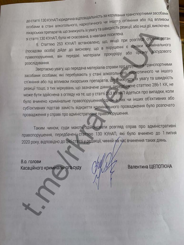 ВС-ККС надав роз'яснення щодо застосування ст. 130 КУпАП у зв'язку з законодавчими змінами