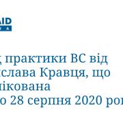 Огляд практики ВС від Ростислава Кравця, що опублікована з 15 по 28 серпня 2020 року