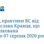 Огляд практики ВС від Ростислава Кравця, що опублікована з 01 по 07 серпня 2020 року
