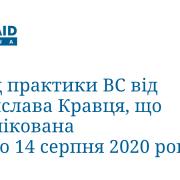 Огляд практики ВС від Ростислава Кравця, що опублікована з 08 по 14 серпня 2020 року